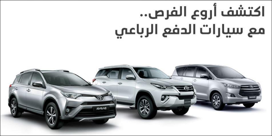تمويل عبد اللطيف جميل علي السيارات